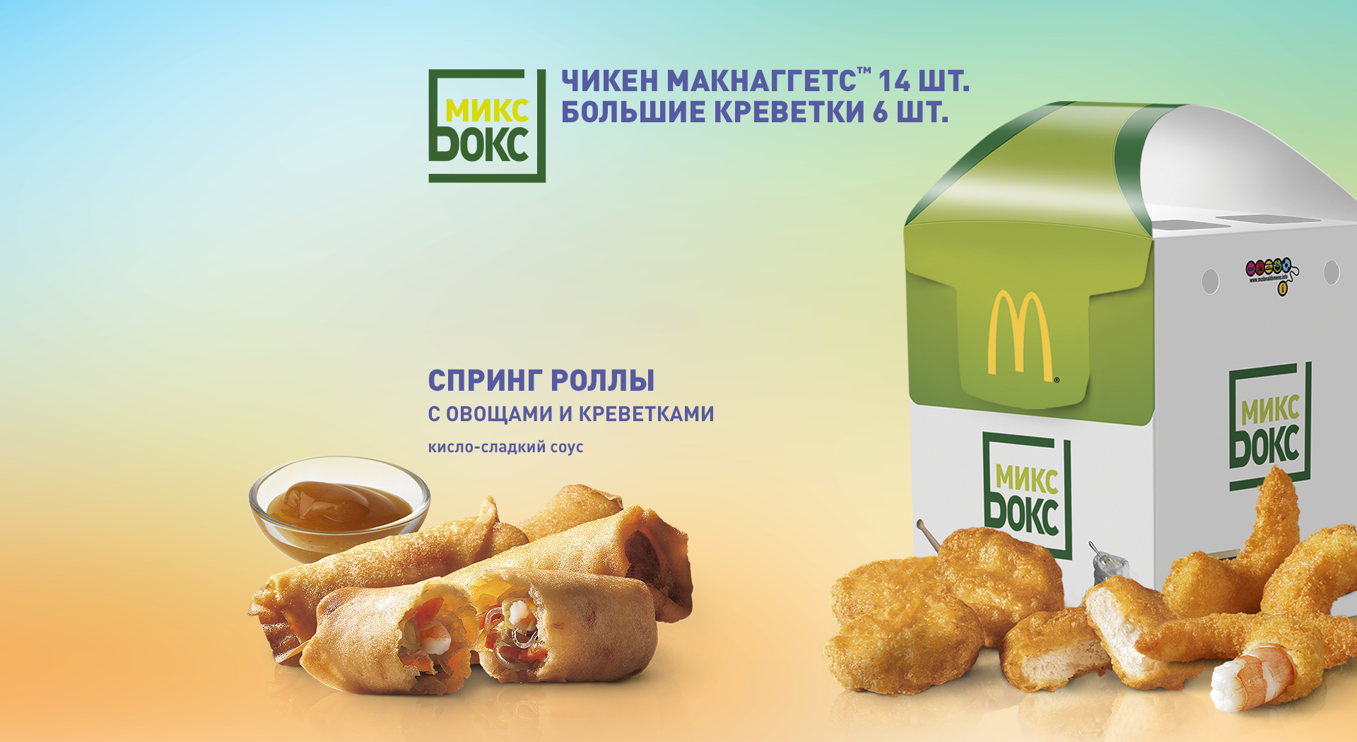 New! Mix Box and Spring Rolls